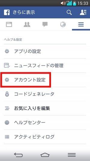 Facebook Android プライバシー設定