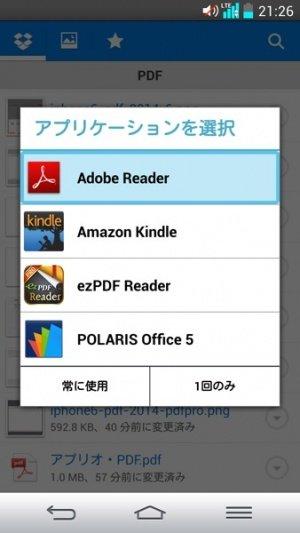AndroidでPDFを読む・編集する