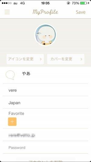 チャットルームアプリ Chalete