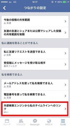 Facebook iPhone プライバシー設定