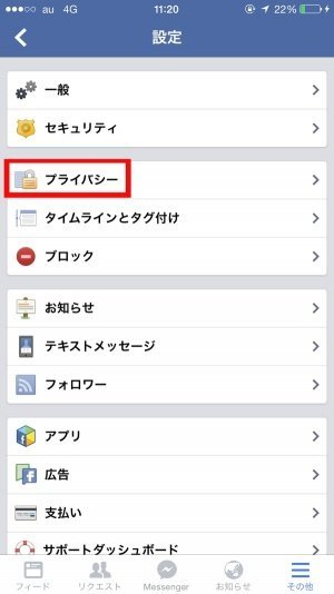 Iphone facebook privacy 2014 2
