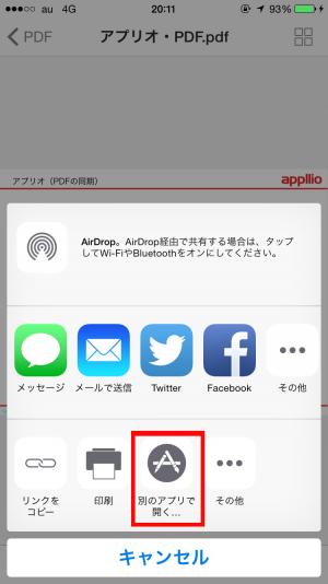 iPhoneでPDFを読む・編集する
