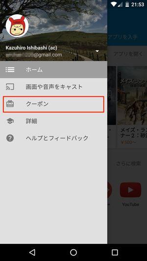 Chromecastアプリでクーポンを入手