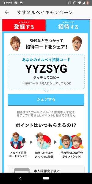 すすメルペイ招待コード「YYZSYG」
