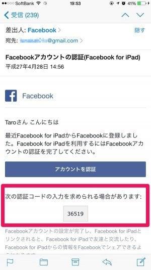 LINE iPad 登録 Facebook認証