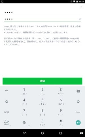 LINE Android タブレット 登録 電話