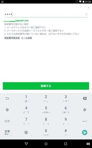 LINE Android タブレット 登録 Facebook