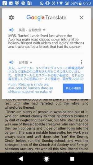 Google翻訳 「タップして翻訳」の使い方