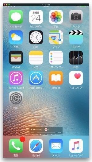iPhone スクリーンショット 動画 PC