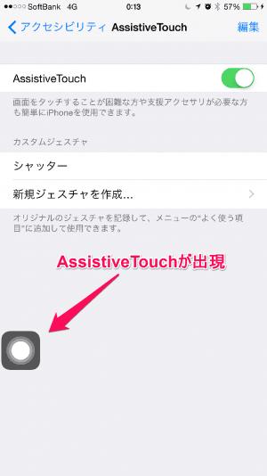 iPhone スクリーンショット 撮影できない