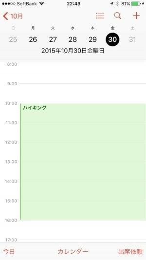 iCloud 使い方 メモや予定を同期