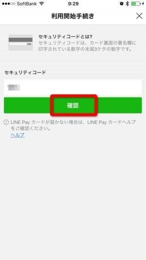 LINE Pay カード 登録
