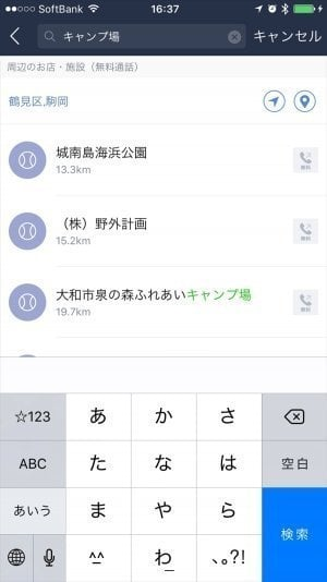 LINE Out 無料