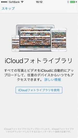 iCloud フォトライブラリ