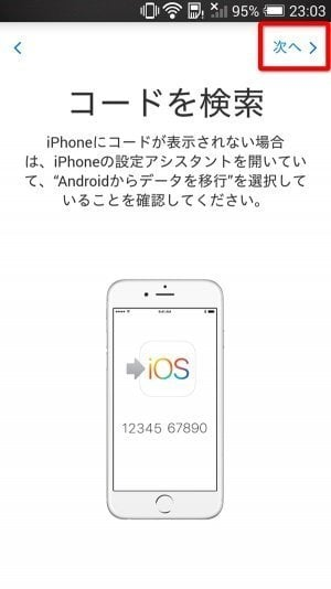iPhone Android データ移行 Move to iOS