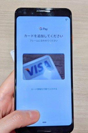Google Pay クレジット/デビット/プリペイドカードを登録する