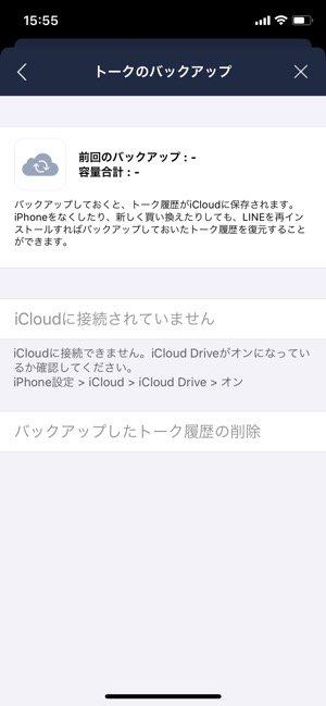 iCloud Driveがオンになっているか確認