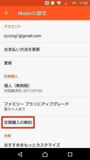iPhone Google Play ミュージック 解約