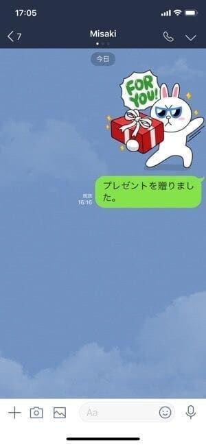 トーク画面にもメッセージが表示される