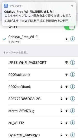 無料Wi-Fiへ接続した際の通知
