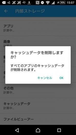 Androidスマホ 蓄積したキャッシュを一括削除する