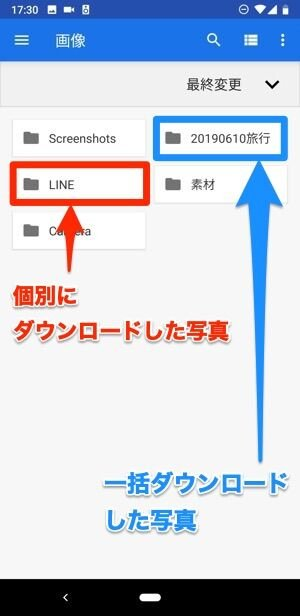 LINEアルバム 保存先