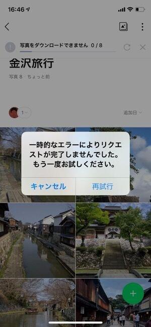 LINEアルバム 写真 ダウンロードできない