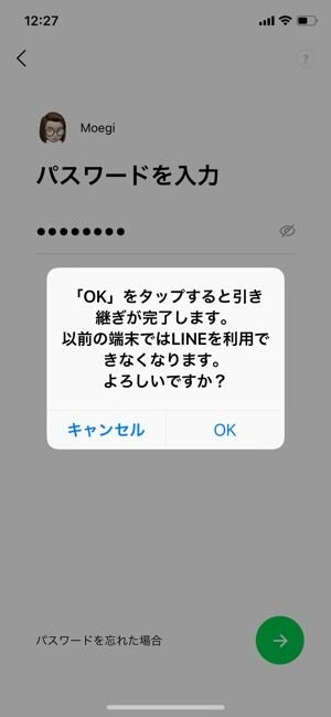 LINE アカウント 複数作成