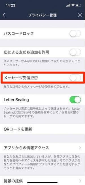 LINE QRコード メッセージ拒否設定