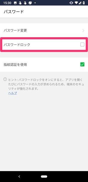 LINE Pay パスワードロック 設定方法