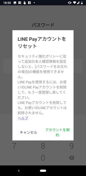 LINE Pay パスワード 再設定できないケース