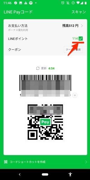 LINEポイント LINE Pay残高