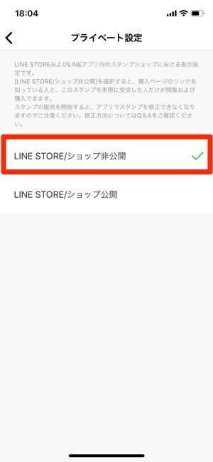 LINE 自作スタンプ プライベート設定