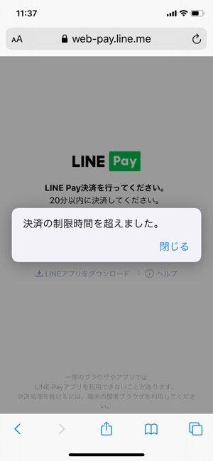 LINE Pay 20分以内に決済する