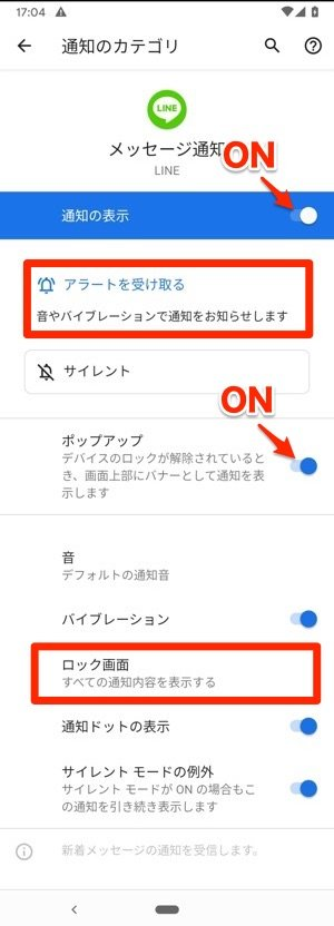 Android LINE 通知設定