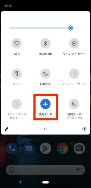 Android 機内モード