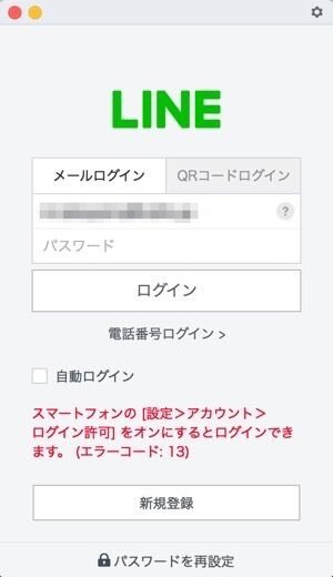 LINE PC ログイン許可の設定