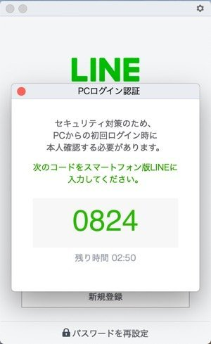 PC版LINE ログイン 本人確認