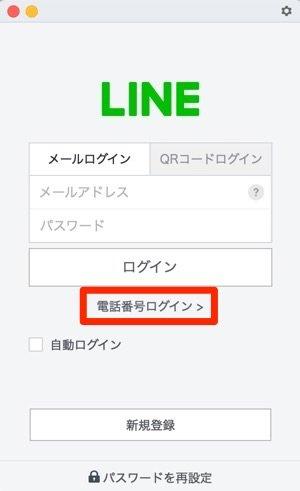 PC版LINE ログイン 電話番号