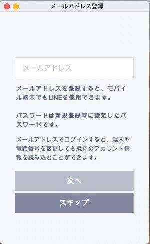 PC版LINE メールアドレス登録