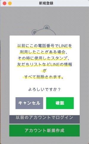 すでにスマホ版LINEアプリに登録している電話番号は使えない