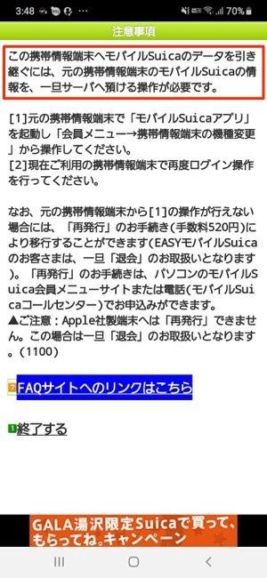 モバイルSuica アクセスできないケース