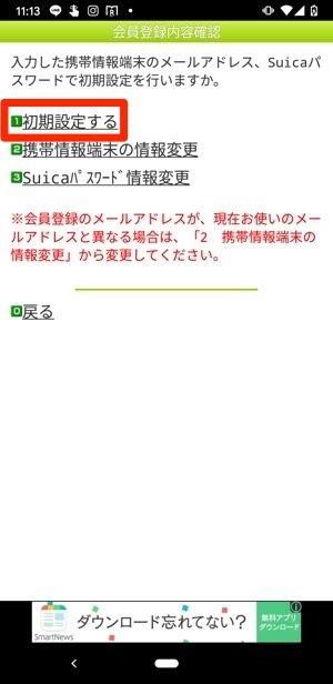 モバイルSuica 「初期設定をする」をタップ