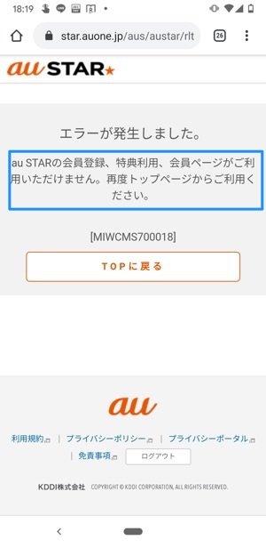 auSTARはauユーザー以外利用できない