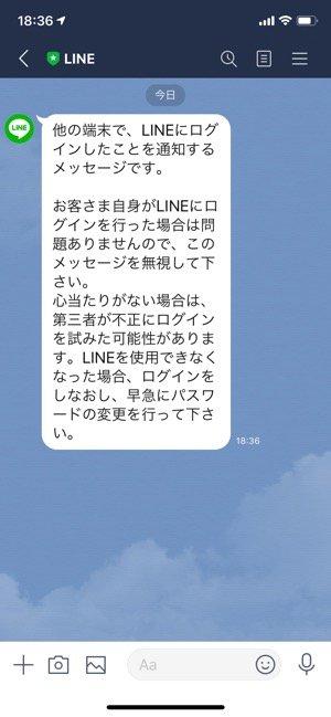 「他の端末でLINEにログインしたことを通知するメッセージです」の通知が届くケース