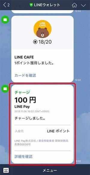LINEポイントのチャージ画面