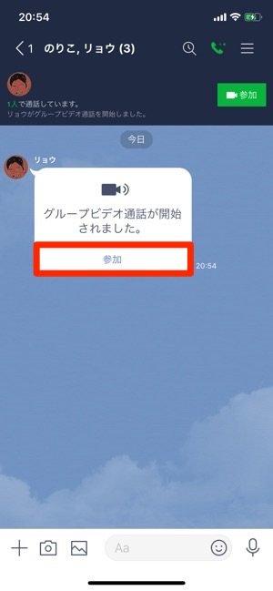 LINE グループビデオ通話 参加方法