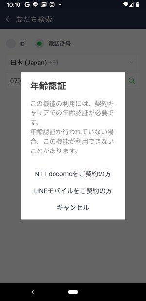 LINE 電話番号検索