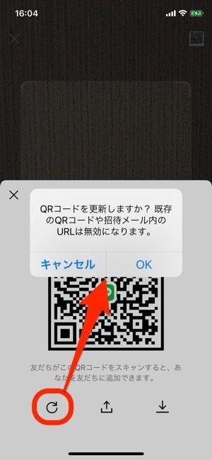 LINE URL QRコード