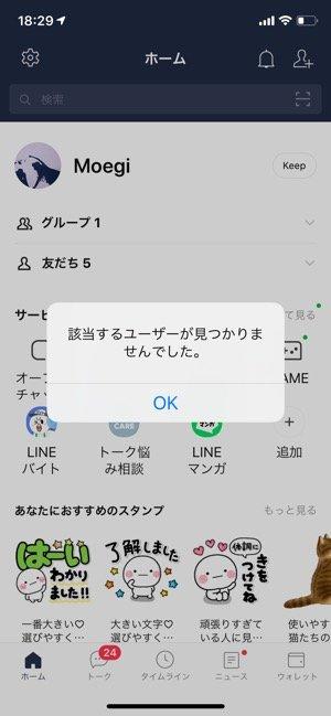 LINE QRコード 印刷